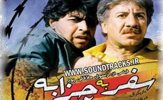 موسیقی برتر فیلمهای سینمایی که ماندگار شدند