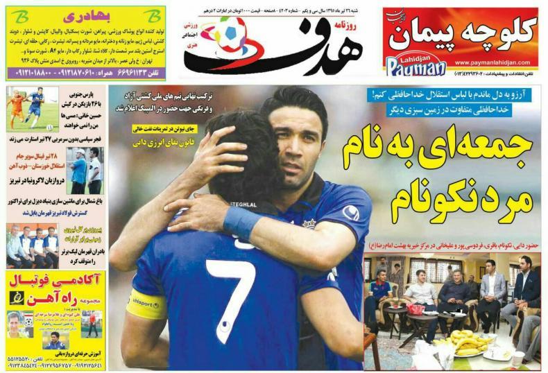 نیم صفحه روزنامههای ورزشی شنبه 26 تیر