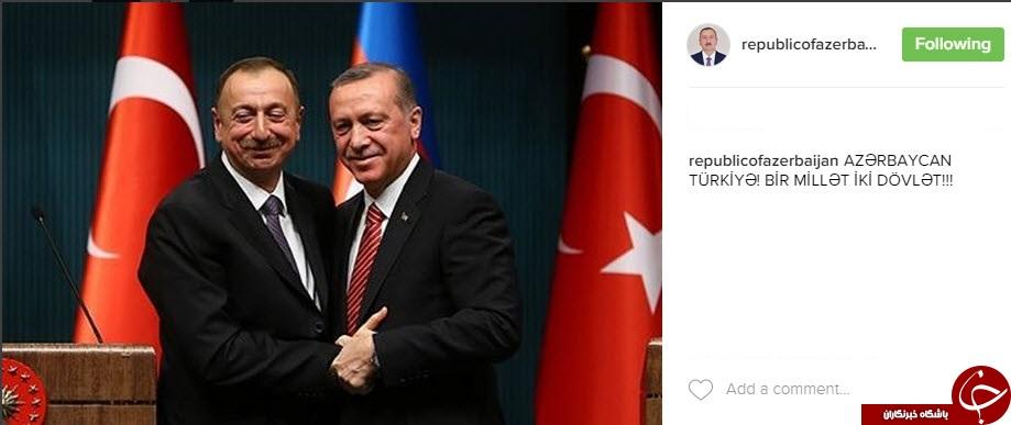 واکنش رئیس جمهور آذرباییجان به کودتای ترکیه +اینستاپست