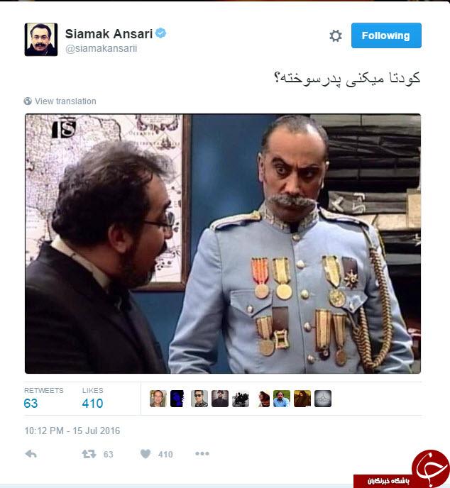واکنش جالب سیامک انصاری به کودتای ترکیه +عکس