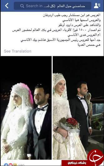 ازدواج پسر مشاور اردوغان با نوه رئیس جمهور سابق سوریه/ اعطای 1500 روادید به نزدیکان عروس+تصاویر