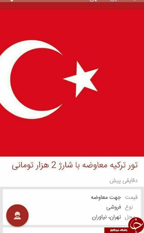 نرخ تور ترکیه در یک آگهی اینترنتی+عکس