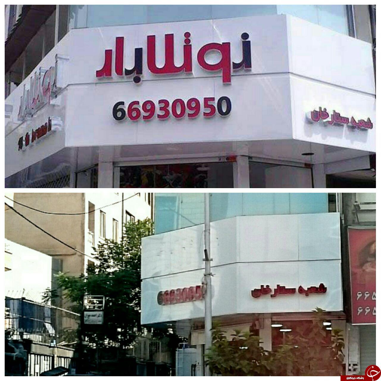 جمعآوری تابلوهای «نوتلا بار» در تهران + عکس