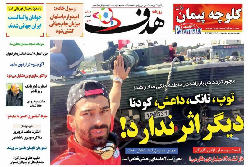 نیم صفحه روزنامههای ورزشی یکشنبه 27 تیر