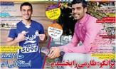 تصاویر نیم صفحه روزنامه های ورزشی 27 تیر 95