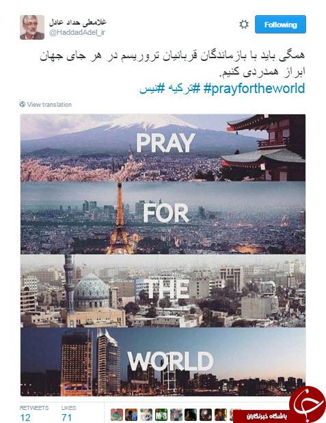 حداد عادل: برای همه جهان دعا کنید