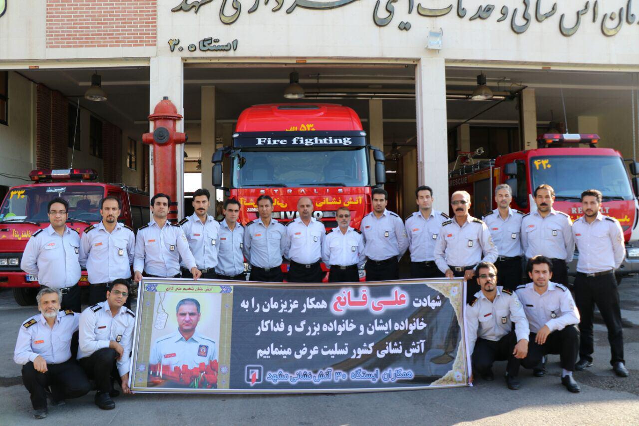 ادای احترام آتش نشانان مشهدی به آتش نشان فداکار ایرانی