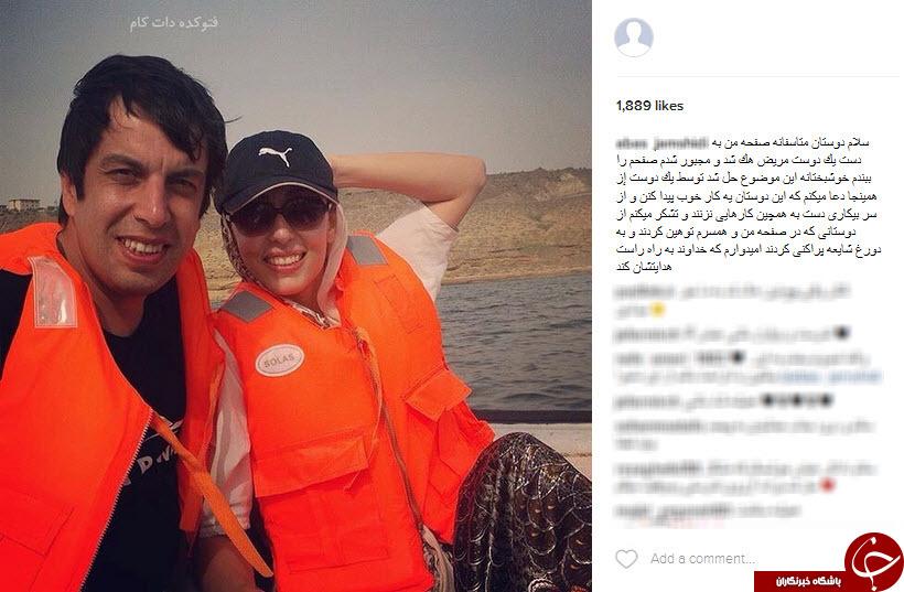 عباس جمشیدی هک شد+اینستاپست