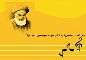 امام خمینی(ره) در مورد موسیقی چه میگفت؟