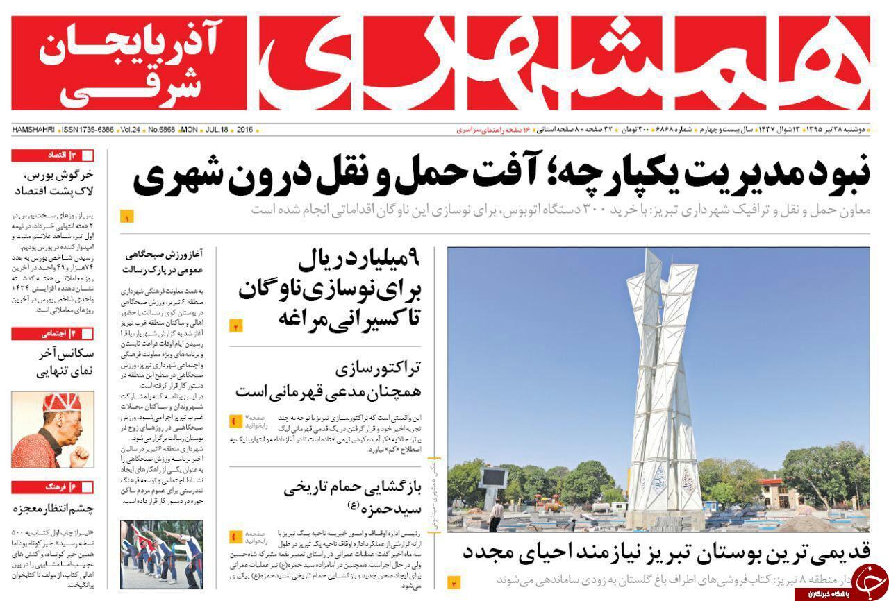 صفحه نخست روزنامه استانآذربایجان شرقی دو شنبه 28 تیرماه