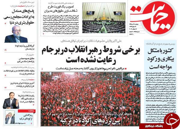 از واکنش روحانی نسبت به شعارهای اعتراضی مردم تا پاداش های 1 میلیارد تومانی یک شرکت!