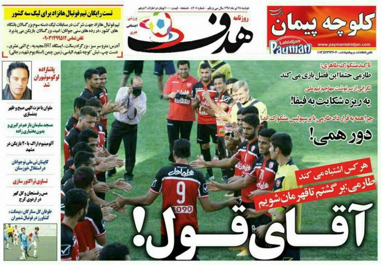 نیم صفحه روزنامههای ورزشی دوشنبه 28 تیر