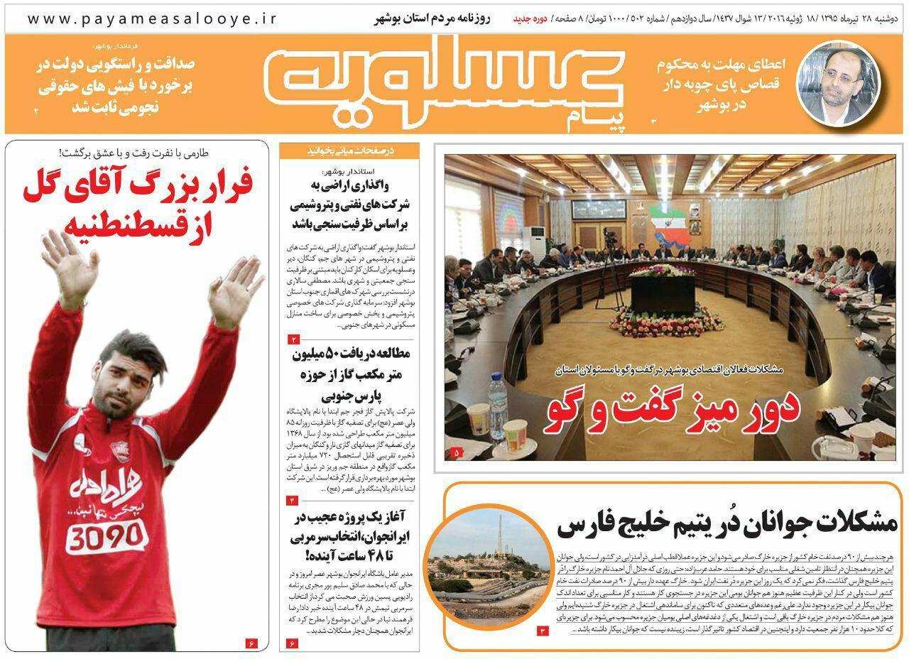 صفحه نخست روزنامه ها دوشنبه 28 تیر ماه
