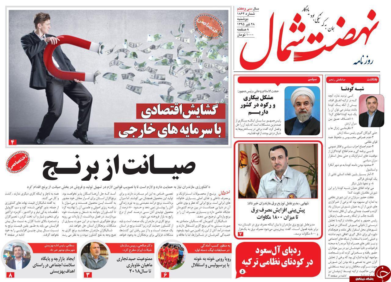 صفحه نخست روزنامه های استان دوشنبه 26 تیر ماه