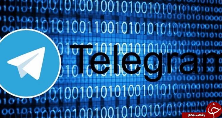 چرا تلگرام امنیت ندارد؟///در حا کار