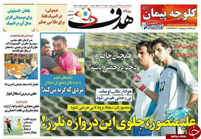 از کامل شدن ارتش سرخ تا ماندنی شدن سجاد به درخواست منصوریان