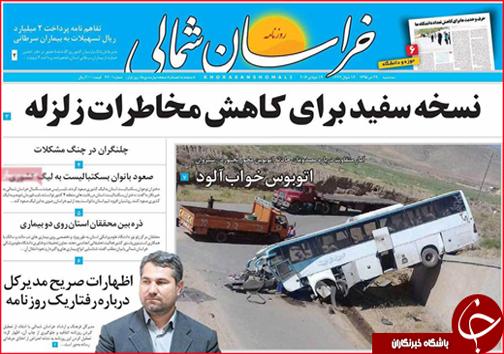 صفحه نخست روزنامه های خراسان شمالی 29 تیر