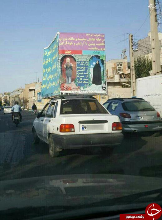 عکس/ تبلیغ جالب حجاب توسط یک شهروند قمی