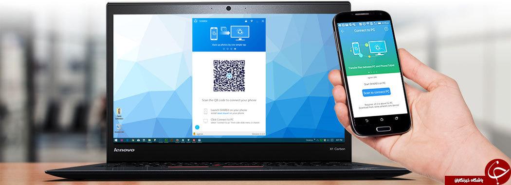دانلود نسخه ویندوز نرم افزار SHAREit ، انتقال سریع فایل ها