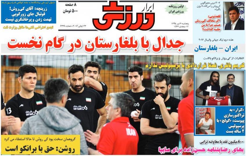 نیم صفحه روزنامههای ورزشی پنجشنبه 3 تیر