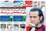 تصاویر نیم صفحه روزنامه های ورزشی 3 تیر 95