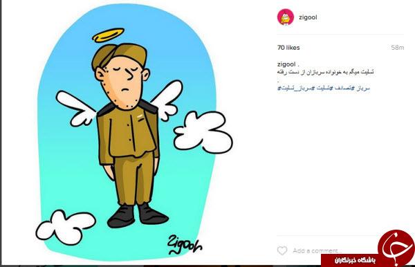 کمپین تسلیت برای سرباز های پرکشیده فضای مجازی را فراگرفت