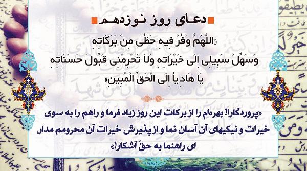 دعای روز نوزدهم ماه مبارک رمضان + صوت و فیلم