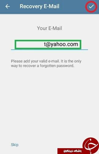 چگونه از هک تلگرام جلوگیری کنیم