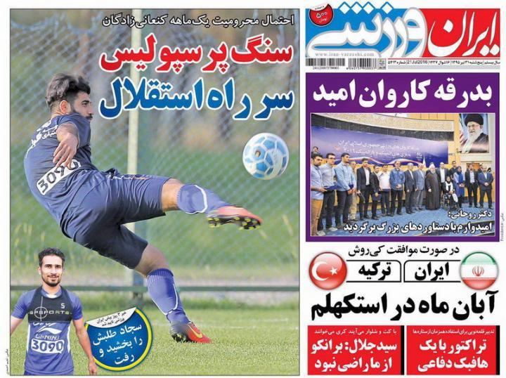 نیم صفحه روزنامههای ورزشی پنجشنبه 31 تیر