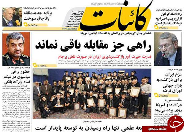 از بازی دوگانه مدعیان اصلاحات با روحانی تا ردپای سیاسیون در شبکه فساد بانکی