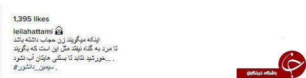 اظهار نظر عجیب خانم بازیگر در خصوص حجاب +اینستاپست