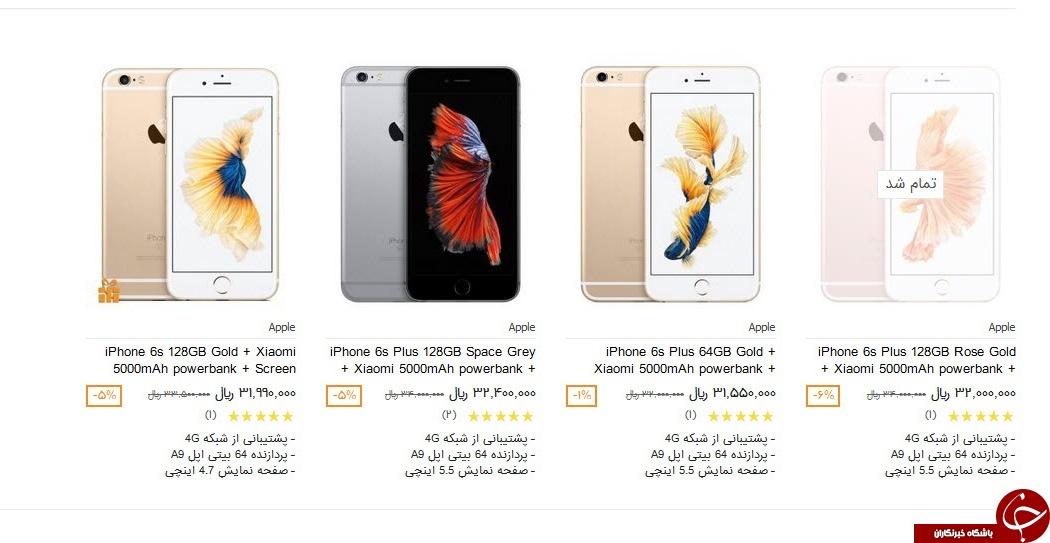 حذف اپل از فروشگاه های اینترنتی+تصاویر