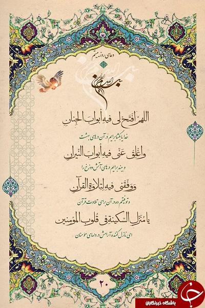 دعای روز بیستم ماه مبارک رمضان + صوت و عکس