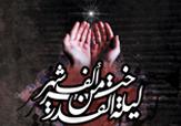 باشگاه خبرنگاران - شب ۱۹ رمضان کجا قرآن سر بگیریم؟/ اس ام اس، اعمال و فضیلتهای شب قدر + صوت و نرمافزار