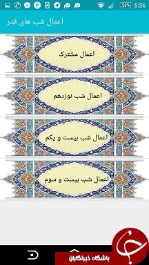 اعمال شب قدر و نوزدهم ماه مبارک رمضان + صوت و نرمافزار