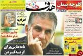 تصاویر نیم صفحه روزنامه های ورزشی 5 تیر 95