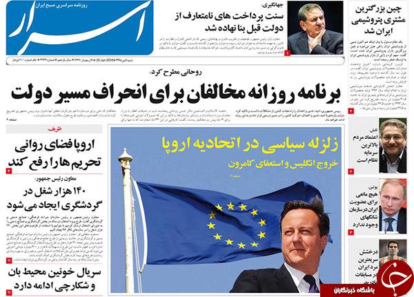 از افشاگری جهانگیری تا فروپاشی در کمین اتحادیه اروپا