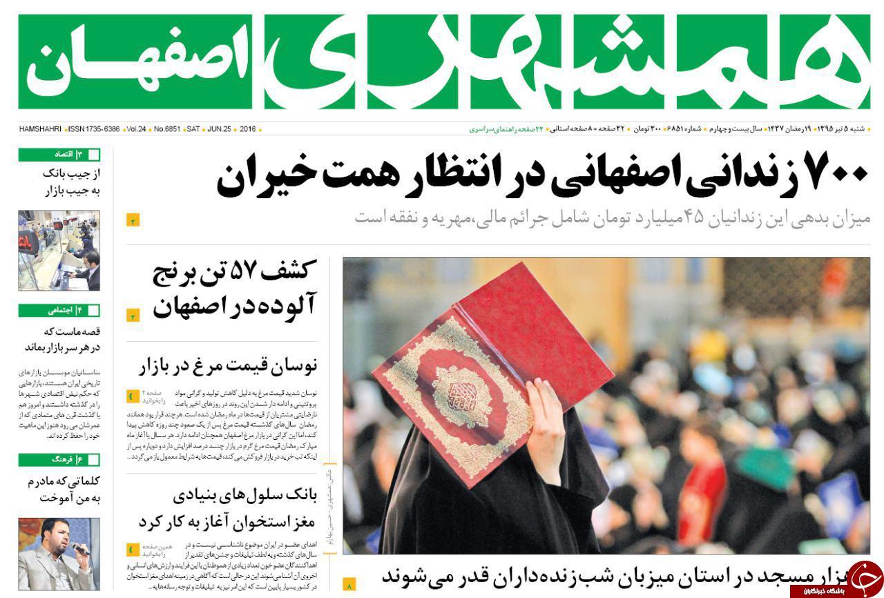 صفحه نخست روزنامه استان ها شنبه 5 تیر ماه