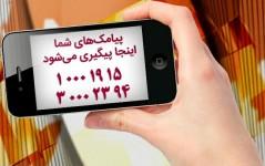 باشگاه خبرنگاران - پیامکهای دریافتی1395/04/05