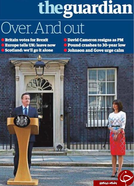 روزنامههای امروز به خروج انگلیس از اتحادیه اروپا چه واکنشی نشان دادند؟ +تصاویر