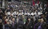 باشگاه خبرنگاران - از تیپ متفاوت محمد در مراسم ختم حبیب محبیان تا دزدی خانم شیکپوش از مشتری یک پاساژ در بالاشهر!