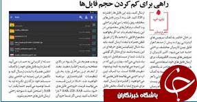 افزایش  واردات  لپ تاپ های مسافری/راهی برای کم کردن حجم فایل ها/تبدیل تهدید ماجرای فیش های حقوقی به فرصت