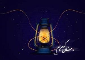 دعای روز بیستم ماه مبارک رمضان + صوت و فیلم