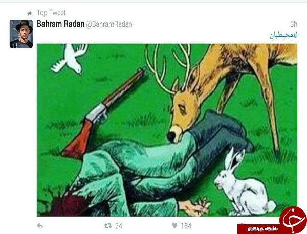 واکنش بهرام رادان به یا محیط بانان کشته شده + توییت