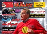 تصاویر نیم صفحه روزنامه های ورزشی 6 تیر 95