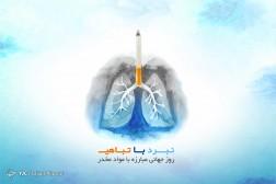 باشگاه خبرنگاران - روز جهانی مبارزه با مواد مخدر