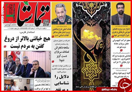 صفحه نخست روزنامه استان ها یکشنبه 6 تیر ماه