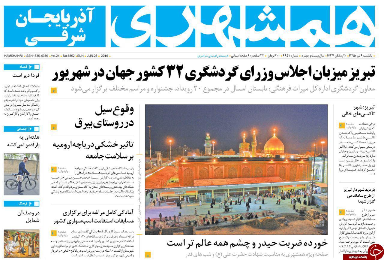 صفحه نخست روزنامه استانآذربایجان شرقی یک شنبه 6 تیرماه