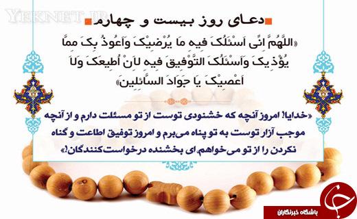 دعای روز بیست و چهارم ماه مبارک رمضان + صوت