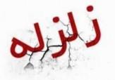 باشگاه خبرنگاران -زلزله 4.1 ریشتری کرمان را لرزاند + جزئیات